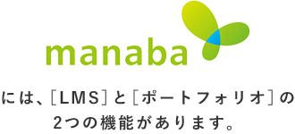 manaba には、[LMS]と[ポートフォリオ]の2つの機能があります。