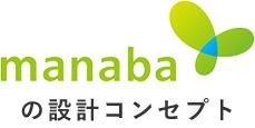 manaba の設計コンセプト
